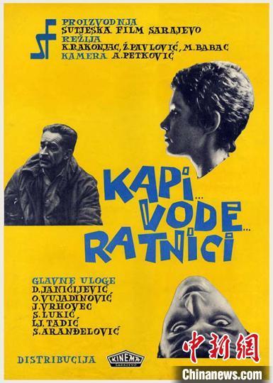 1962年电影《雨滴,水,士兵》海报。组委会供图