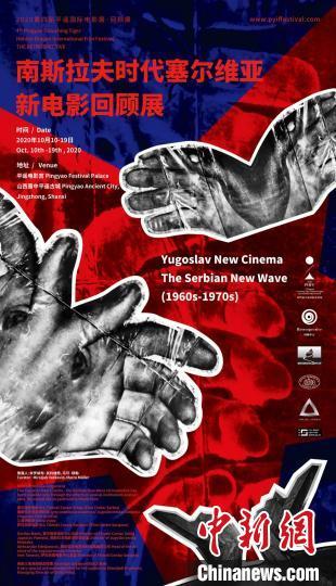 南斯拉夫时代塞尔维亚新电影回顾展海报。组委会供图