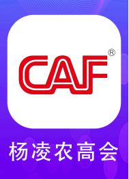 中国杨凌农高会APP首发!阿里技术都打造了哪些硬核功能