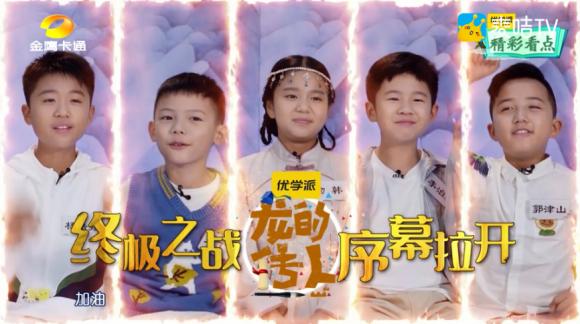 《龙的传人》第四季完美收官 优学派矢志弘扬少年国学