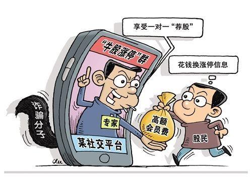 """节后股市飘红,腾讯手机管家提醒保证""""买入翻几番""""的都是骗子"""