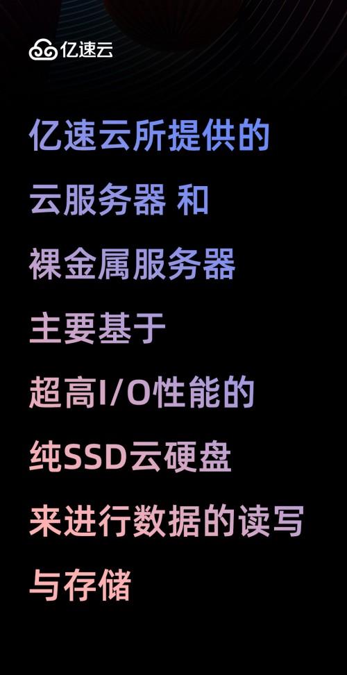 亿速云的弹性计算云服务器所挂载的SSD云硬盘,拥有超高I/O读写性能,单实例4K随机读取最高IOPS可达155000次