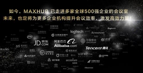捕获用户优质体验 MAXHUB创新科技掘金智能会议市场