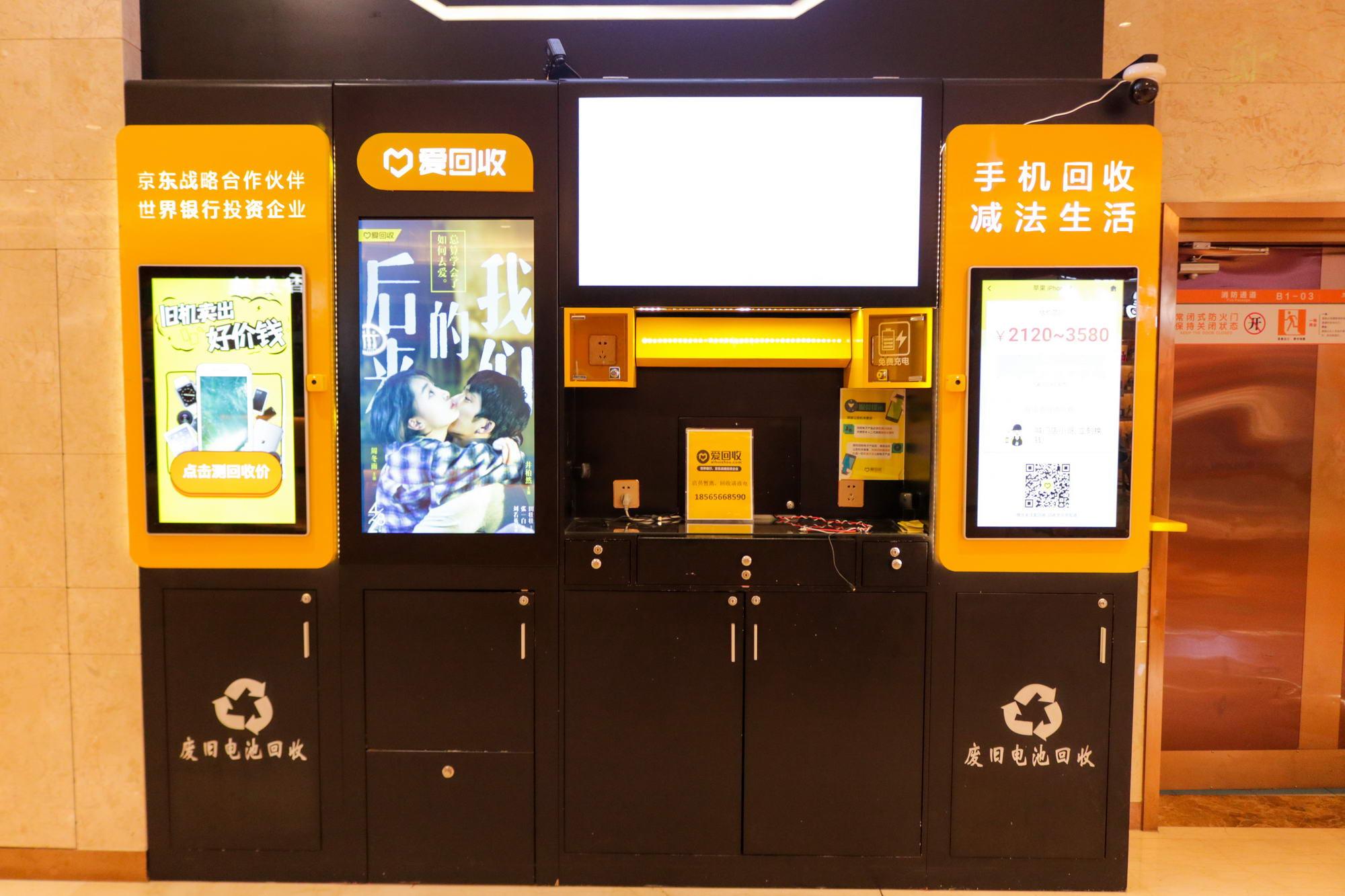爱回收:iPhone回收明显增长,换机高峰即将到来_零售_电商报