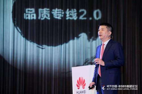 华为卢毅权:品质专线2.0 打造无处不在的品质联接