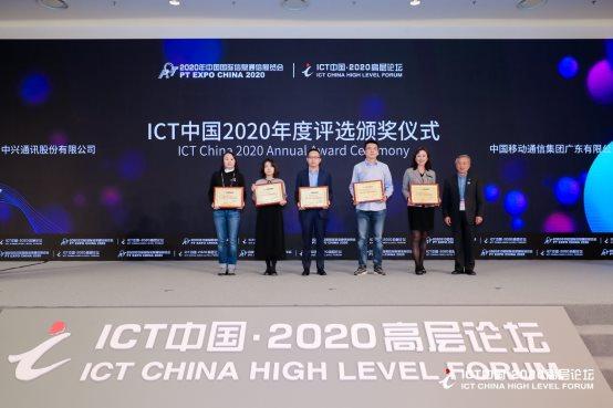 中移集成多个5G智慧城市解决方案斩获中国通信企业协会大奖