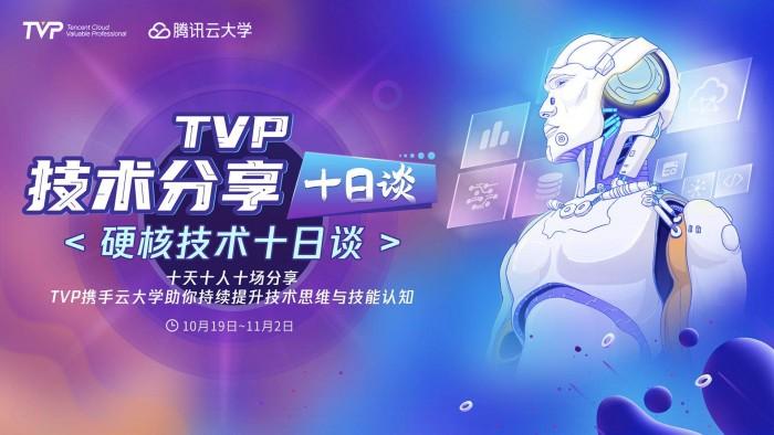 技术更新太快学不动 腾讯TVP十场硬核技术分享助你抓住本源