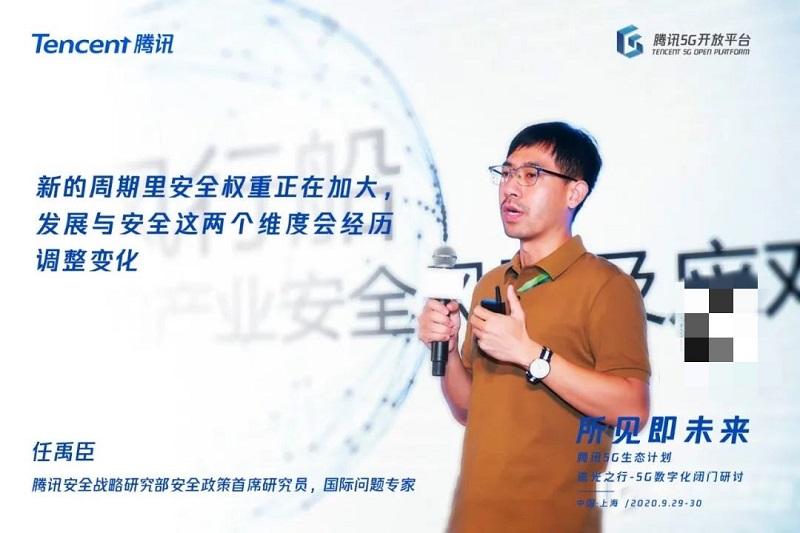"""构建开放协同的5G应用创新生态,腾讯""""追光之行-5G数字化闭门研讨""""在上海举办"""