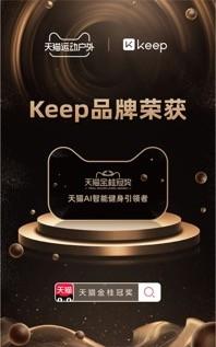 以科技为健康生活赋能,Keep荣获天猫AI智能健身引领者奖项