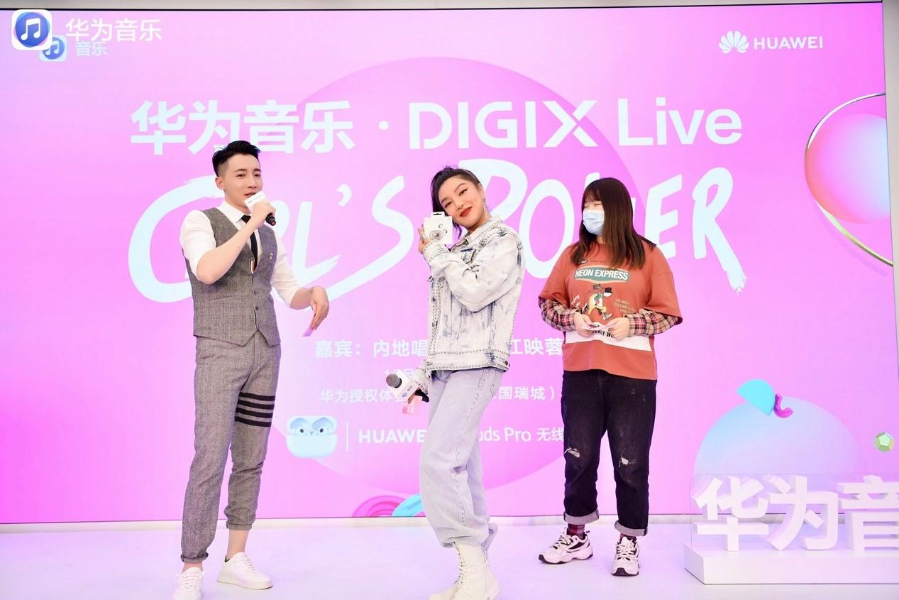 华为音乐·DIGIX Live江映蓉实力开唱,展现别样女性力量美