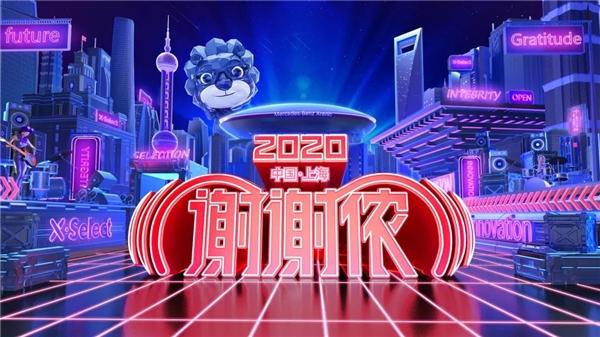 """""""2020谢谢侬""""辛选粉丝狂欢节倒计时:邓紫棋、张信哲与你相约上海"""