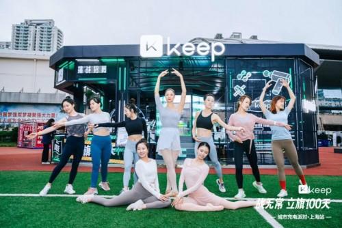 「精炼城市」闪现上海卢湾体育中心,Keep打造城市充电派对