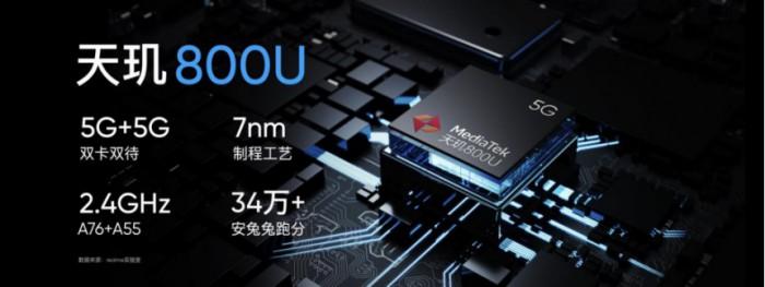 "realme真我Q2正式亮相,天玑800U的""王炸""5G终端"