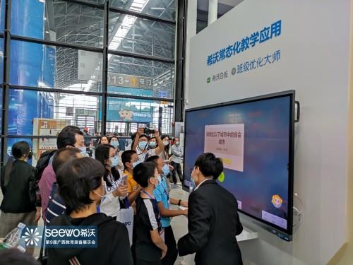 数字化引领互动教学|希沃在第9届广西教育装备展示会大展风采