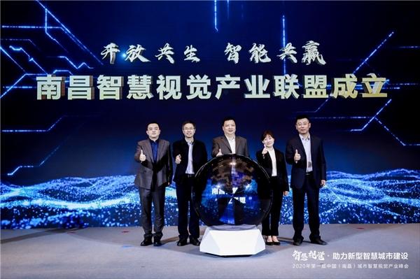 南昌智慧视觉产业联盟隆重成立,推进智慧视觉产业发展