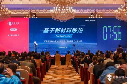 """喜讯   兰洋科技斩获""""创客中国""""全国总决赛前三强"""