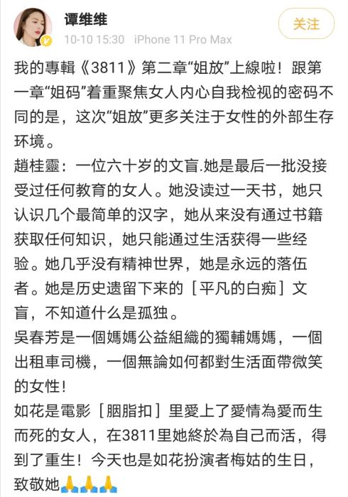 来源:谭维维微博截图。