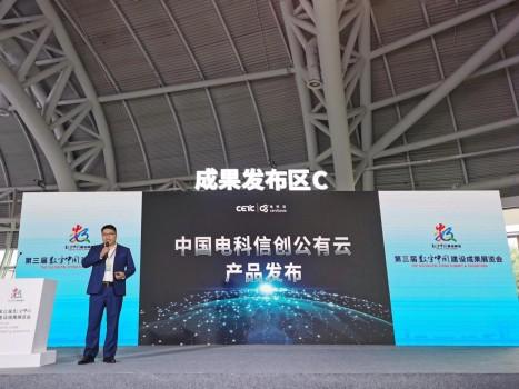 """中国电科云发布信创公有云,用""""适配+优化""""推动信创产业高质量发展"""