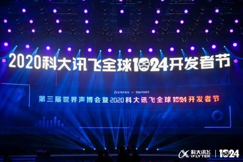 科大讯飞全球1024开发者节重磅宣布:开放平台无障碍体验版新升级