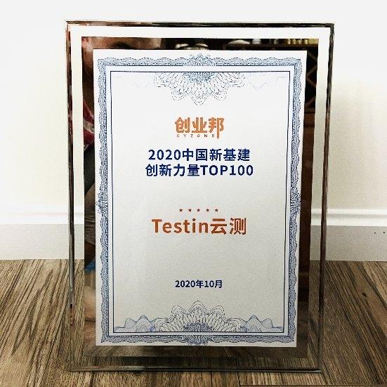 """""""中国新基建创新力量TOP100""""公布,人工智能厂商过半"""