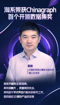 淘系技术3D-FRONT数据集荣获Chinagraph首个「图形开源数据集奖」