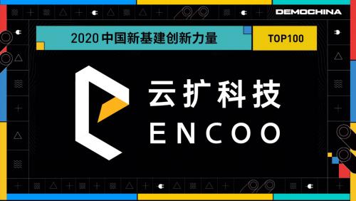 """云扩RPA入选创业邦""""2020中国新基建创新力量TOP100"""""""