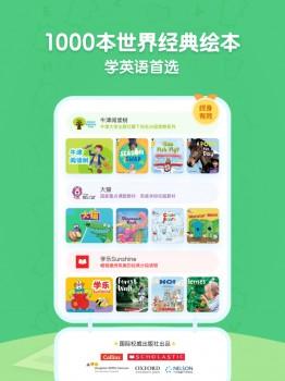 呱呱阅读创新学习方式,科学引领儿童英语阅读路线