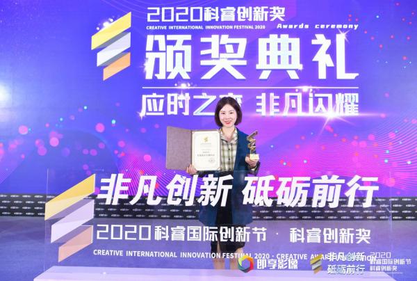 """来电科技荣获2020科睿国际创新节""""年度成长价值平台"""""""