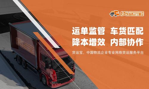 货运宝:网络货运或成大宗货物运输业数字化升级新助力!