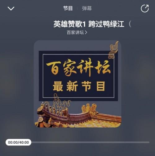 抗美援朝70周年传承中国精神 酷我畅听《百家讲坛》同步《英雄赞歌》