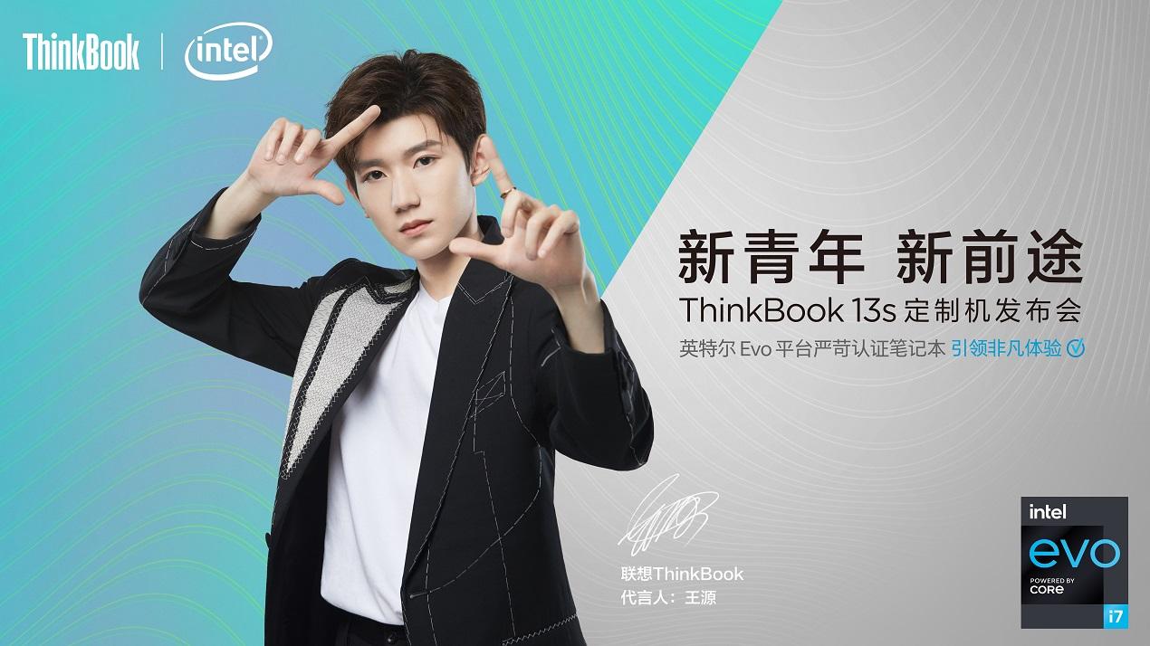 联想举办ThinkBook超级直播发布会,王源定制机正式亮相!真香!