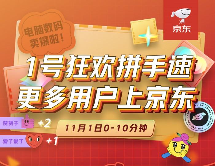 京东11.11开门红创新高 智能穿戴品类销量同比增达150%