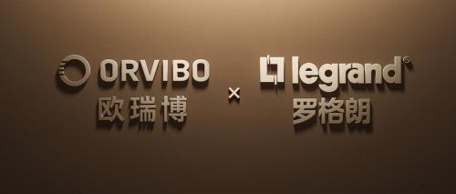 欧瑞博与罗格朗达成深度战略合作并成立合资公司,共拓全球智能家居市场