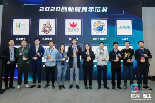 引领少儿编程变革方向,小码王荣获2020创新教育示范奖