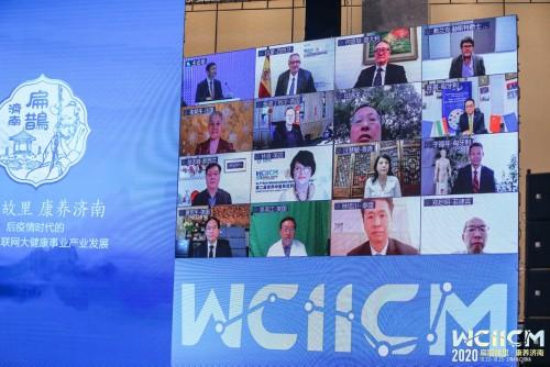 唐桥医学云会议助力第二届世界中医药互联网产业大会