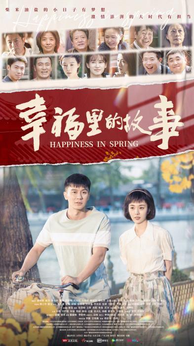 《幸福里的故事》全阵容海报
