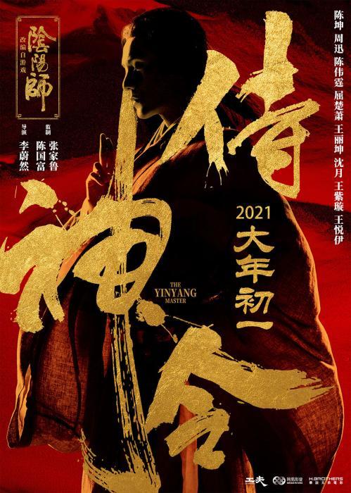 《侍神令》定档海报