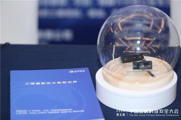三维全栈为安全保驾护航 的卢深视亮相第五届中国金融科技安全大会