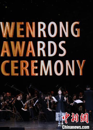"""第七届""""文荣奖""""颁奖典礼现场。主办方提供"""