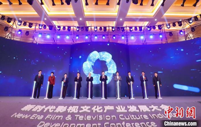 2020新时代影视文化产业发展大会·横店峰会。主办方提供