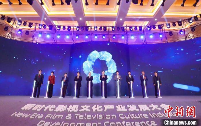 新时代影视文化产业发展大会·横店峰会现场。 主办方供图 摄