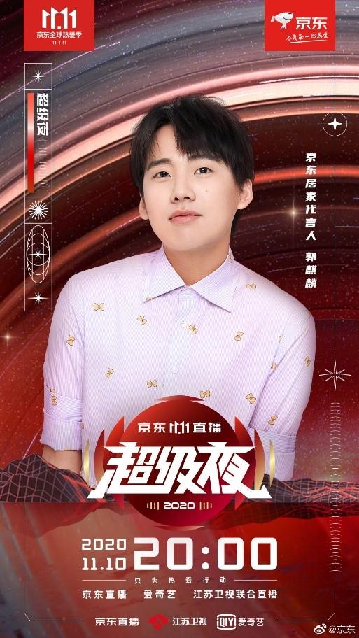 京东11.11直播超级夜华丽阵容再添新星,蔡徐坤、THE9、郭麒麟齐聚首