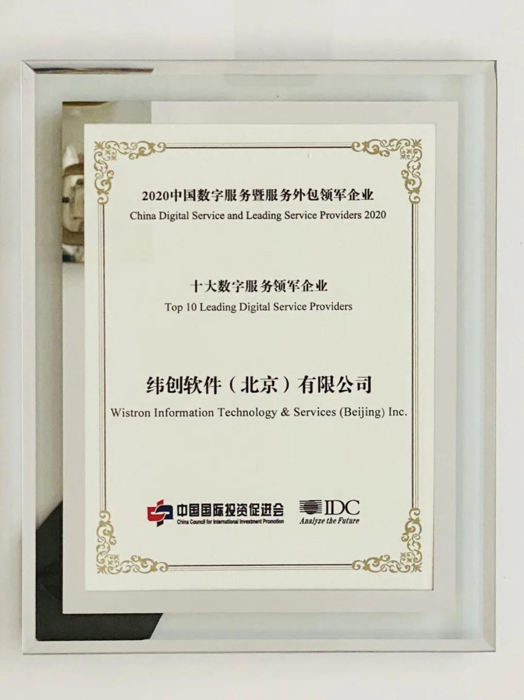 第十一届中国国际服务外包交易博览会,纬创软件荣获三大奖项