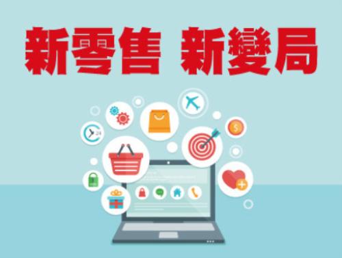 """新零售下的流量逻辑:这种沟通方式下客户更愿""""买单"""""""