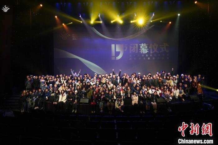 北京电影学院第19届国际学生影视作品展闭幕式合影。北京电影学院供图