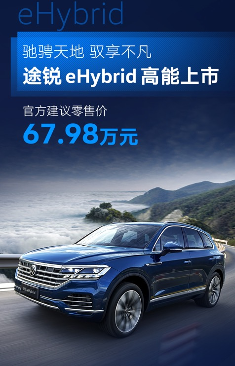 电动汽车,新车,SUV,豪华车,新车上市 途锐eHybrid