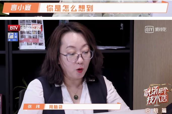 清北学霸职场考核败北,BOSS直聘赵鹏谈《职场是个技术活》