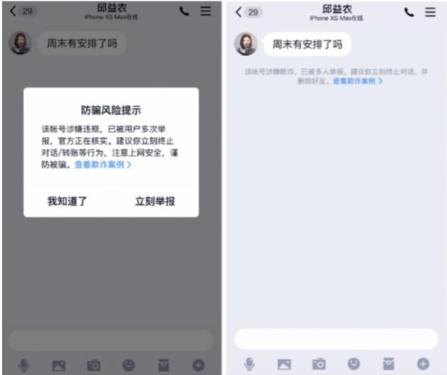 腾讯QQ发布第三季度打击违规帐号行为的治理公告