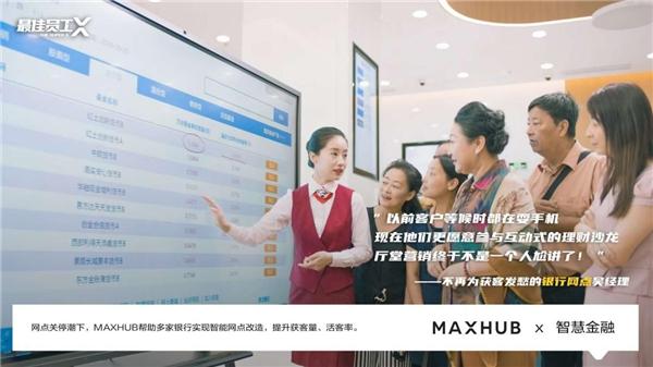 """数字化转型如何落地 MAXHUB会议平板典型应用案例被多家媒体""""点名"""""""