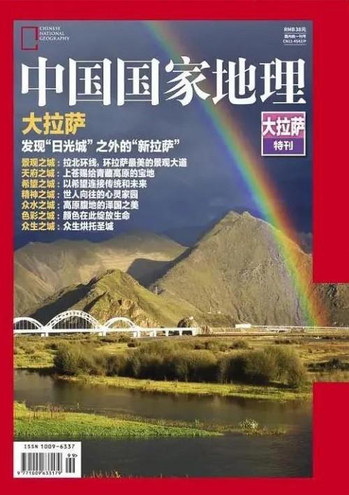 从SD卡到杂志 《中国国家地理》为你揭开背后的秘诀